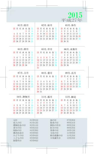 2015年版測量野帳用カレンダー