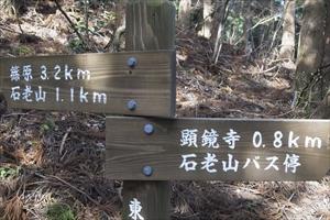 石老山まであと1.1km。まだ...