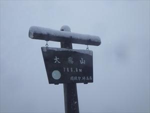 大霧山で5分ほど休憩して(寒い...