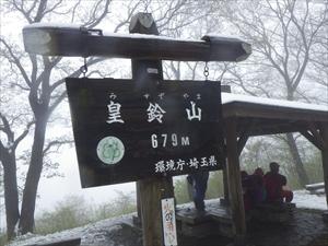 皇鈴山到着。...