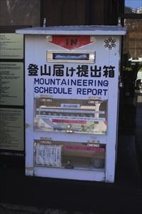 今回の山行は蝶ヶ岳にも登る予定...
