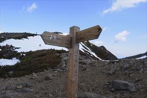 ・・・稜線上に出た。横尾から3...