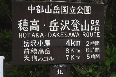 岳沢小屋まで2時間か・・・やっ...