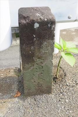 ・・・古そうな石碑がある。よく...
