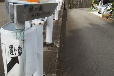 鐘ヶ嶽登山口へは十分な標識があ...
