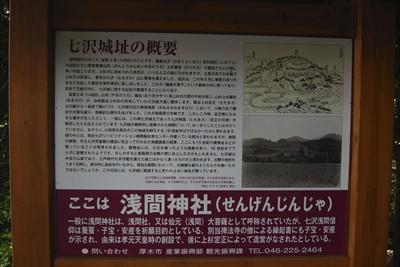 ここは浅間神社。...