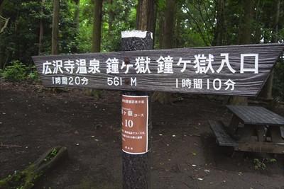 鐘ヶ嶽(561m)。...