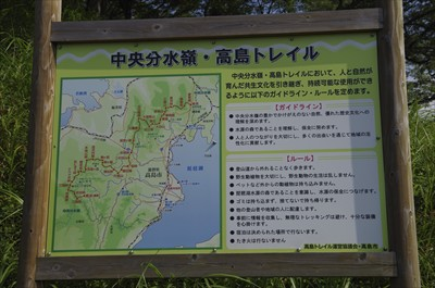 高島トレイルの地図。トレイル上...