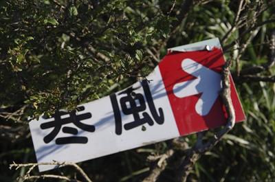 次の目標は「寒風(かんぷう)」...