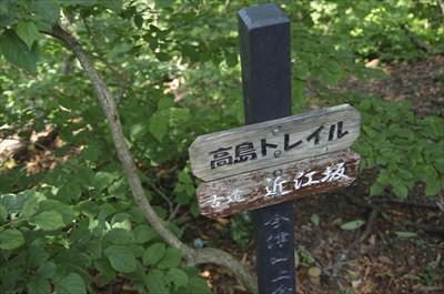 おー! ここが近江坂(おうみざ...