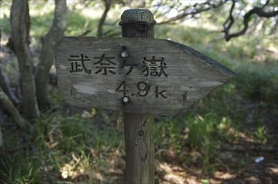 次の武奈ヶ岳(ぶながたけ)まで...