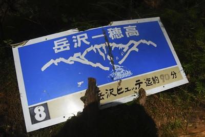 岳沢小屋まであと90分。...