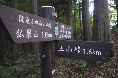 下りきって、チョット登ると土山...