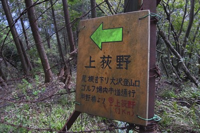 左に進むと上荻野方面に出ます。...