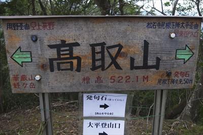 ・・・(荻野)高取山でした。は...