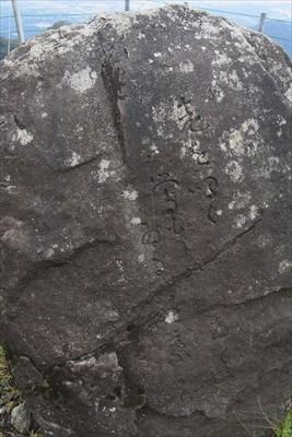 確かに石に句が刻みつけられてい...