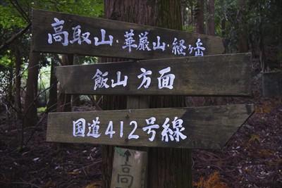 ここで荻野方面と飯山方面に分か...
