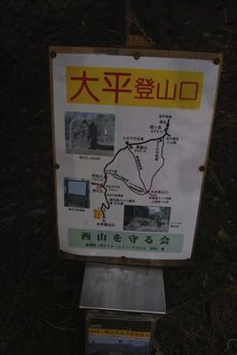 ここが大平登山口か。...