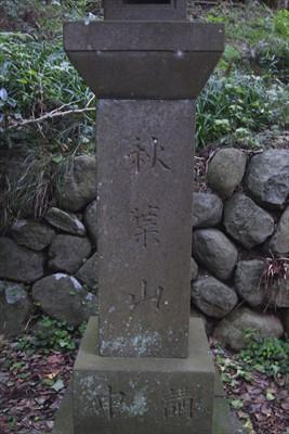 何故かここに秋葉山の石碑が・・...