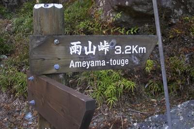 雨山峠まで3.2km。...