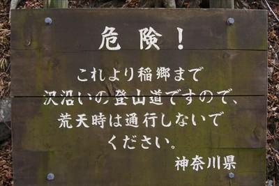 これより稲郷まで〜とありますが...