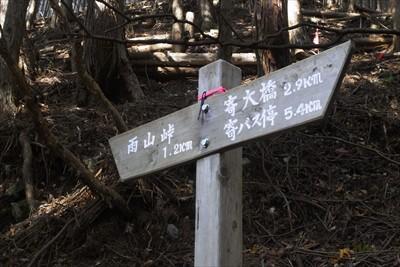 雨山峠まではあと1.2km。...
