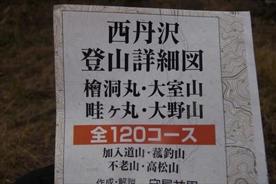 前日に手に入れた「西丹沢登山詳...