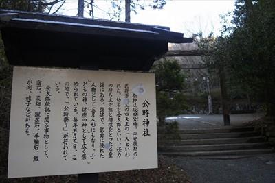 ・・・公時神社があります。登山...