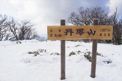 丹沢山到着。富士山見えな〜い!...