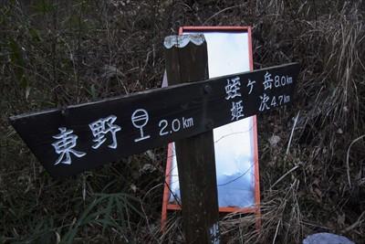蛭ヶ岳まで8km・・・。...