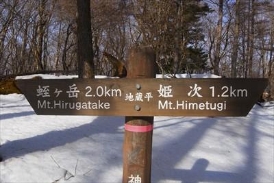 地蔵平。あと2.0km。...