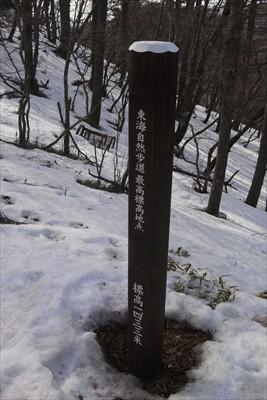 ここには「東海自然歩道 最高標...