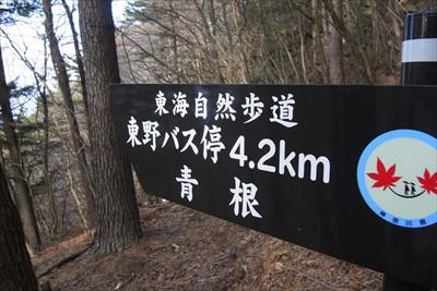 東野バス停まで4.2km。とあ...