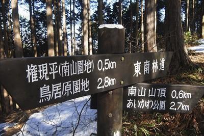南山まで600m、意外に近いで...