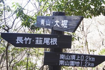 ・・・でも、仙洞寺山に向かうの...