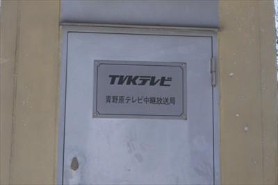 こっちにはTVKのアンテナが建...