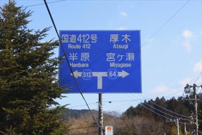 ここの丁字路を右に・・・...