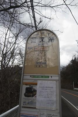 少し行くと三叉路のバス停がある...