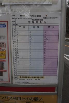 本厚木駅行きの時刻表。(201...