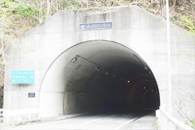 青山トンネル。...
