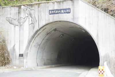 玉すだれの滝トンネル。...