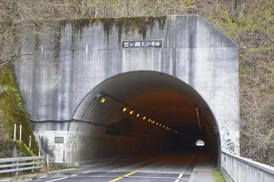 宮ヶ瀬トンネル。...