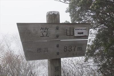 CPから少し進んだ所に笠山の山...