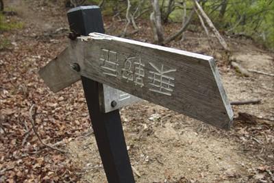 ・・・第一の目的地の乗鞍岳の文...