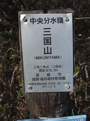 三国山 ポイント3...
