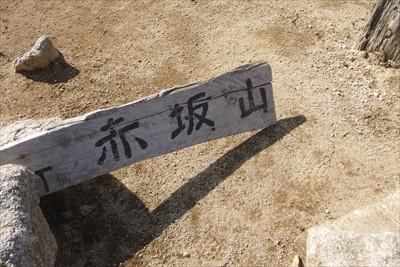 赤坂山到着。...