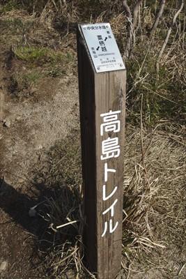 あっ! 高島トレイルの道標があ...