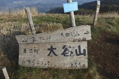 ここが大谷山。寒風から30分ほ...