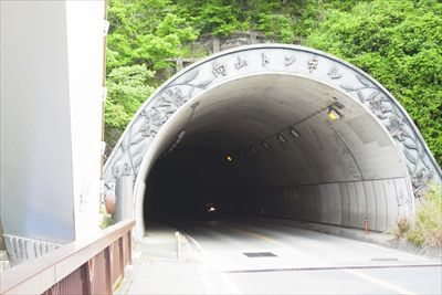 ・・・すぐに向山トンネルがあり...