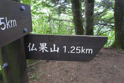 仏果山まで1.25km。30分...